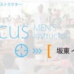 FORCUS:yogakko×素敵な男性インストラクター