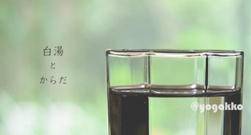 water_reset