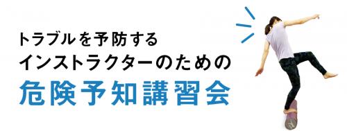 1020_危険予知講習会_バナー