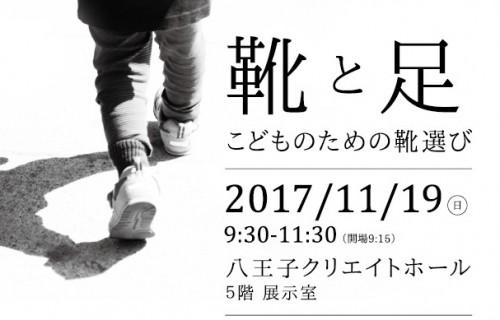 171119_靴と足_fin1