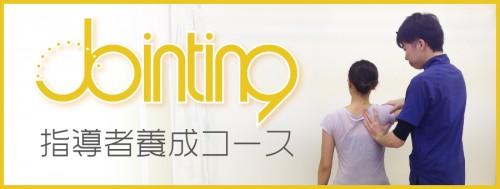 Jointing_指導者養成