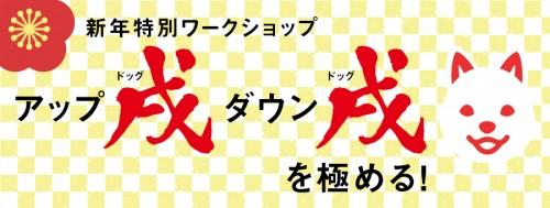 0108_新年WS_バナー