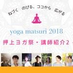 『ヨガ祭 2018』講師紹介 -no.4-