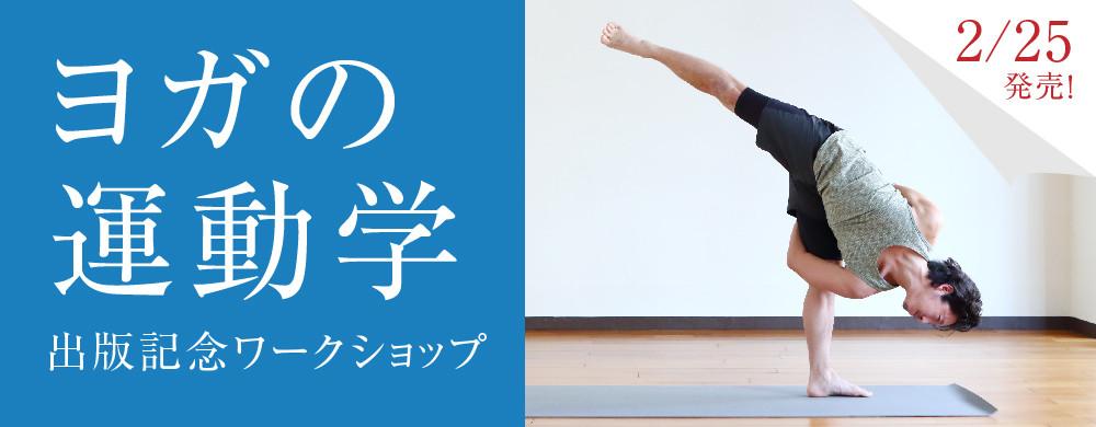 0301_ヨガの運動学