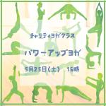 パワーアップヨガ_バナー風_3