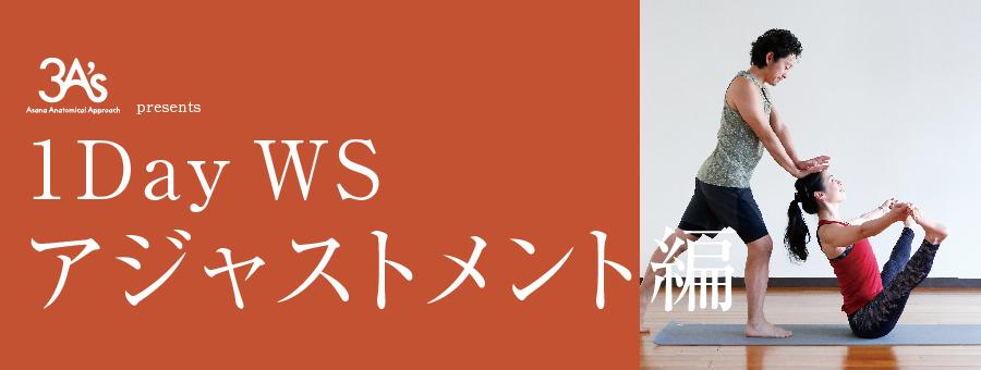 0513_3A's1dayWSアジャストメント編_バナー