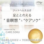 【ヨガ祭20】ケアソク
