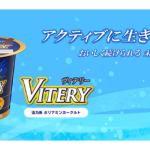 未来への健康投資 活力系ポリアミンヨーグルト「VITERY(ヴィテリー)」